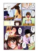 AMAMORI MORU  - APURI DE NTR NAMA CHUUKEI. DEISUISHITA KARESHI