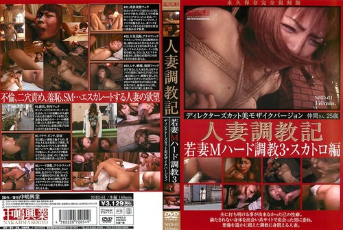 NHD-061 Married Wife Porn Symbol Hard Torture 3