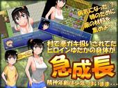 Ota Guchi Field - Mucchi Muchi Inaka Ver1.50 (Eng)