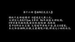 91秦先生11月最新大作第16部之捆綁超美巨胸女神寶兒10